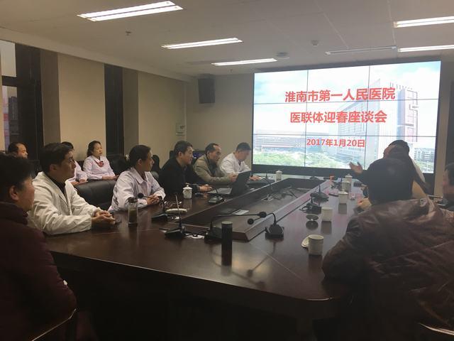 """1月20日,我院举行了""""2017年淮南市第一人民医院医联体迎新春座"""